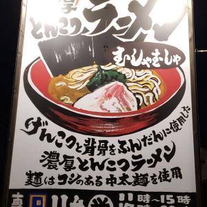 【5月にオープン!】濃厚とんこつラーメンのむしゃむしゃ(木更津市 潮見)