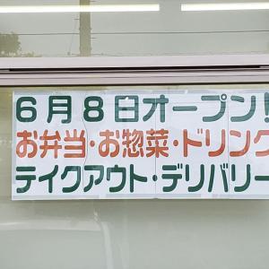 【6/8ニューオープン!】真舟にできた木更津キッチンのお弁当をいただきました(デリバリーもOK)