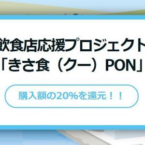 【20%アクアポイント還元!】とってもお得な「きさ食(クー)PONが」7/15から販売中!
