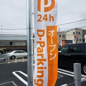 【1日300円!】新しいコインパーキングが富士見にオープンしました!