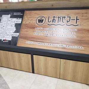 久しぶりに富津イオンに行ったら、しおかぜマートがけっこうよかったよ♪