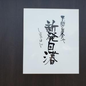 【値段以上の価値あり!】港南台にある新発田藩で、和食ランチをいただいてきました♪