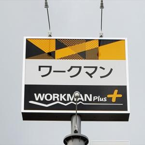 【南房総初!】木更津市潮見にWORKMAN+(ワークマンプラス)が建設中!