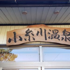【近くにある素朴な温泉】小糸川温泉で温まって、名物をいただいてきました