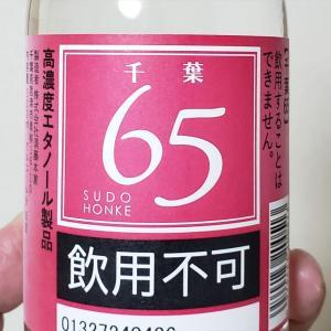 【手荒れしにくい!?】久留里の酒蔵 須藤本家が作る消毒用アルコールがいいらしい ~もちろん飲むお酒もおいしいです~