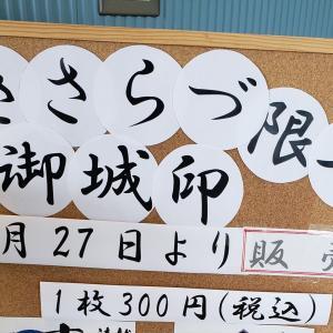 【人気上昇中】木更津でも御城印、販売してます!