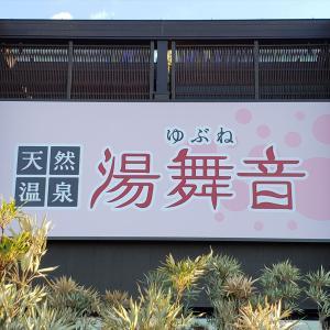 【おふろでリラックス】袖ヶ浦駅前のお風呂屋さん湯舞音に行ってきました