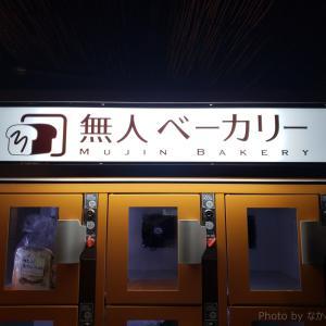 【夜でもパンが買える】クロワッサン君津店のパンの自動販売機「無人ベーカリー」