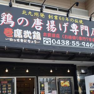 【揚げたて!】壱席弐鶏(木更津店)の大きな大きな唐揚げ