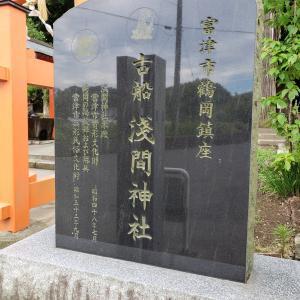 【富津のおいしい水】古船浅間神社の御神水をいただいてきました(富津市 鶴岡)