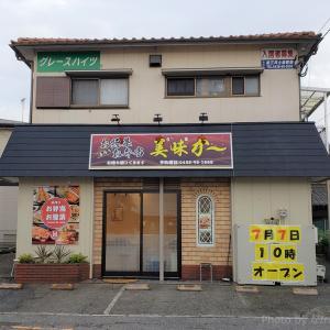 【オープン記念特価もあり!】手作りお弁当・お惣菜の美味か~(うまか~)が7/7にオープンするようです(木更津市 東太田)