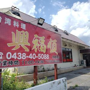 【味もコスパもGood!】台湾料理 興福順の中華ランチのボリュームがすごい!