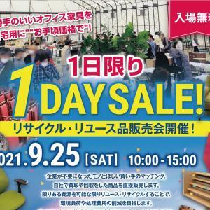 【9/25(土)1日限りのセール!】富津でリユース・リサイクル品の激安販売が行われます