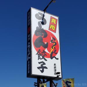 【オープン特別価格もあり!】10月20日にオープンしたラーメンらいもんに行ってきました(木更津市 長須賀)