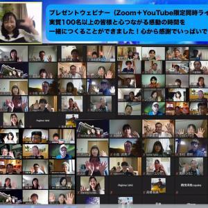 【アンコールウェビナー】ご参加いただきありがとうございました!