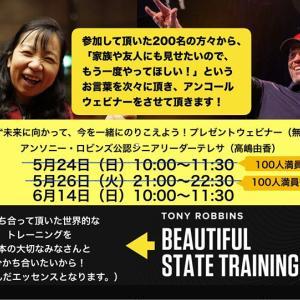 【ファイナル!】心震えるウェビナー!いよいよ明日!