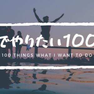 30歳を前にしてやりたいことリスト100を書き出してみた (2)