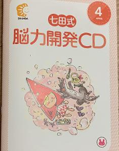 七田式CDを買ってみた