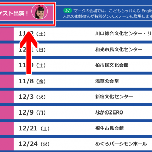 【こどもちゃれんじ】KIKOお姉さんって誰?しまじろうの英語コンサート!