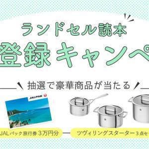 【応募&懸賞】ランドセル読本キャンペーン!