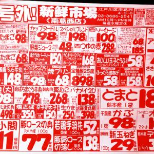 2月25日の江戸川区南葛西の新鮮市場のチラシ