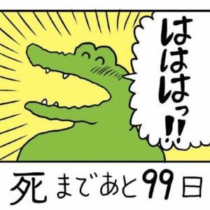 「100日後に死ぬワニ」が秀逸すぎる!リアルタイムで最も読むべき漫画!