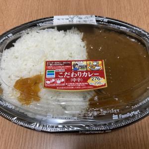 ファミマのこだわりカレーがコスパ最高すぎ!驚きの298円!気になるお味は!?