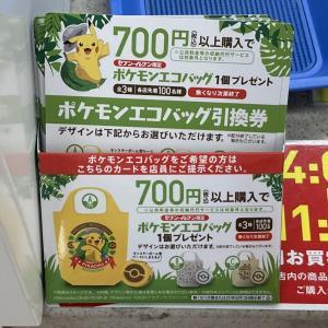 セブンイレブンで700円以上買うとポケモンのエコバッグが貰える!注意点まとめ!
