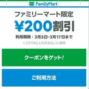 ファミマで200円引きクーポン!LINEクーポンが地味にアツい