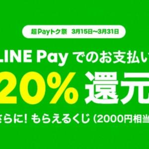 【激熱】LINE Payで20%還元+α!しかも今回は…