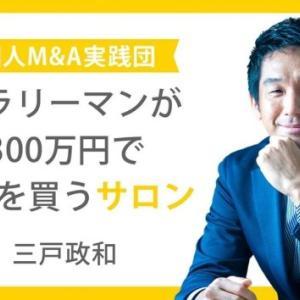 【2話】個人M&A活動記〜東京編〜