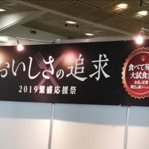 【6話】業務用食品試食会という名の立食パーティー