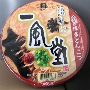 セブンイレブン限定の【一風堂】カップ麺が美味過ぎた。