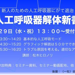 熊本Pre–セミナー開催決定