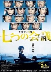 七つの会議(映画)動画 Dailymotion