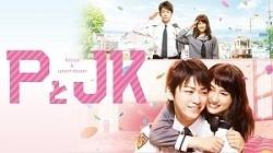 PとJK 映画動画 YouTube