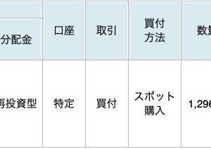 FC東京の試合結果にあわせて投資信託を買う!Season2020 #5(1,296口を積上げ!) #Jリーグでコツコツ投資