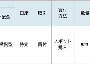 FC東京の試合結果にあわせて投資信託を買う!Season2020 #10(623口買い増し) #Jリーグでコツコツ投資