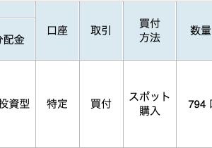 FC東京の試合結果にあわせて投資信託を買う!Season2020 #20(794口買い増し) #Jリーグでコツコツ投資