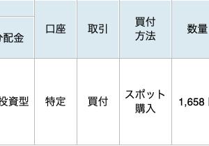 FC東京の試合結果にあわせて投資信託を買う!Season2020 #23(1,658口買い増し) #Jリーグでコツコツ投資