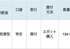 FC東京の試合結果にあわせて投資信託を買う!Season2020 #36(134口を買い増し) #Jリーグでコツコツ投資