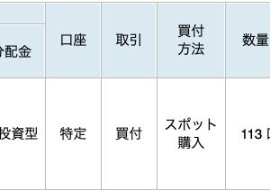 FC東京の試合結果にあわせて投資信託を買う!Season2021 #38(113口を買い足し) #Jリーグでコツコツ投資