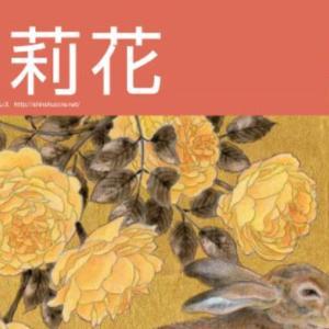 お仏壇の高山清様より、寺報季刊誌「茉莉花」117秋号を寄贈して頂きました。