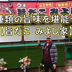 広島県三次市でヒーローのお勧めする飲食の店【旨だこみよし屋(たこ焼屋)】~18種類の旨味を堪能せよ!~
