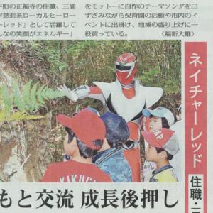 山陰中央新報 令和元年10月7日号に活動を紹介して貰いました(*´▽`*)