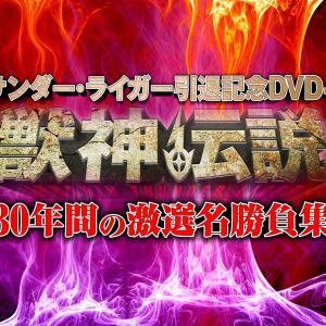 獣神サンダー・ライガー引退記念DVD Vol.1&2 獣神伝説~発売決定!30年間の激選名勝負に歓喜せよ!【初回生産限定1000BOX】