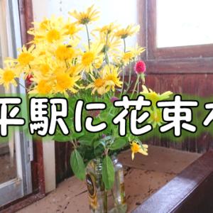 三江線川平駅の駅舎に花が!!花が飾ってあるだけで駅が生き返ったようだ!!