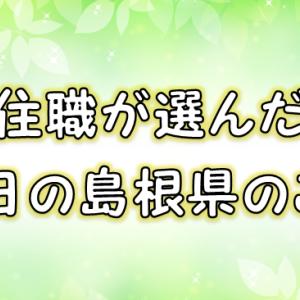 住職が選んだ今日の島根県のニュース【島根県のいじめ認知件数 過去最多】