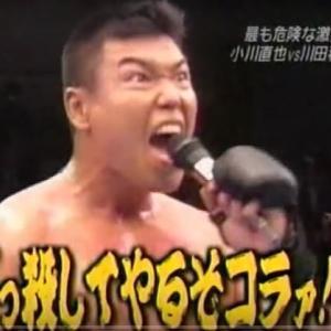 ラーメン屋のただの親父とディスるならこの顔をした小川直也と戦ってみろ。話はそれからだ。