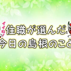 住職が選んだ今日の島根県のニュース【江津市に日本語学校開校へ】